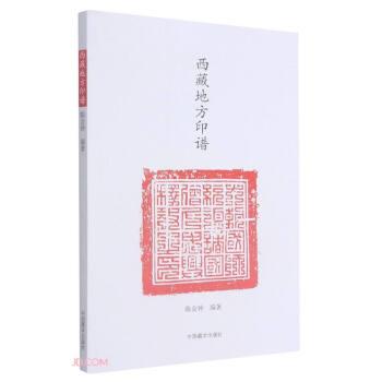西藏地方印谱