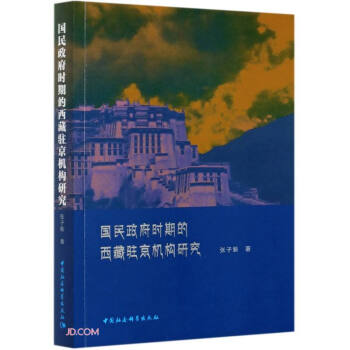 国民政府时期的西藏驻京机构研究