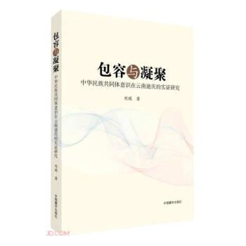 包容与凝聚(中华民族共同体意识在云南迪庆的实证研究)