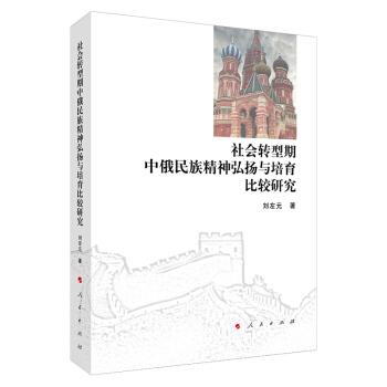 社会转型期中俄民族精神弘扬与培育比较研究(L)