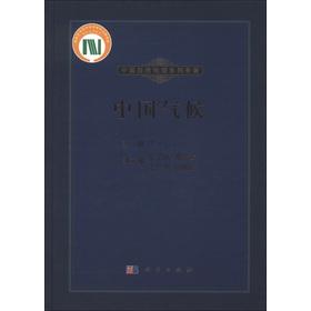 中国自然地理系列专著:中国气候