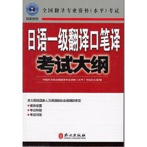 日语一级翻译口笔译考试大纲