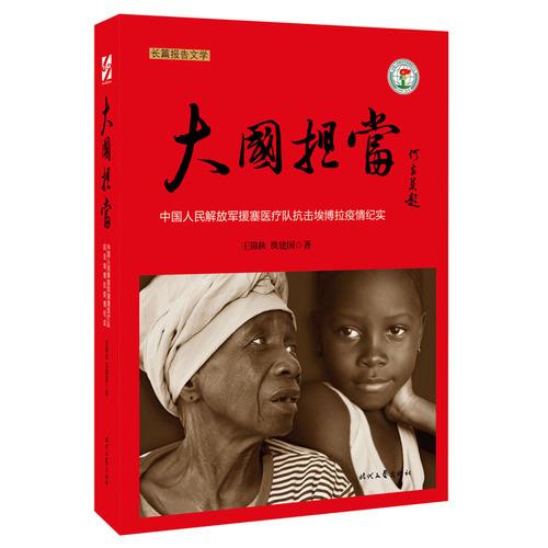 大国担当——中国人民解放军援塞医疗队抗击埃博拉疫情纪实