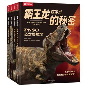 PNSO恐龙博物馆(套装4册)复刻博物馆观展体验[6岁+]