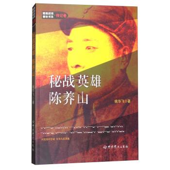 隐蔽战线春秋书系·传记卷:秘战英雄陈养山