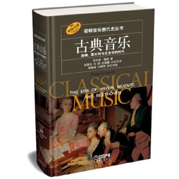 古典音乐—海顿.莫扎特与贝多芬的时代(原版引进)