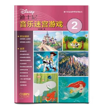 迪士尼音乐迷宫游戏(2)