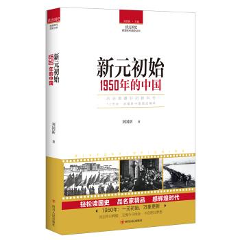 读点国史:新元初始——1950年的中国