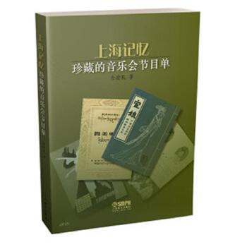 上海记忆--珍藏的音乐会节目单
