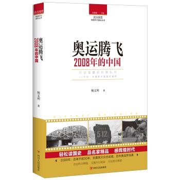 读点国史:奥运腾飞——2008年的中国