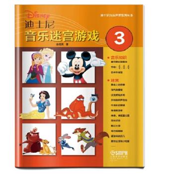 迪士尼音乐迷宫游戏(3)