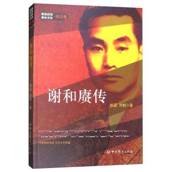 隐蔽战线春秋书系·传记卷:谢和赓传