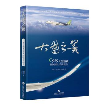 大国之翼 C919大型客机研制团队采访报告