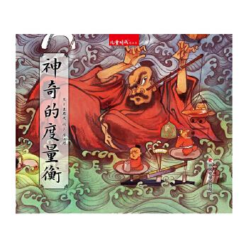 中国原创图画书:神奇的度量衡