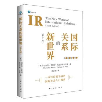 国际关系的新世界(第十版)