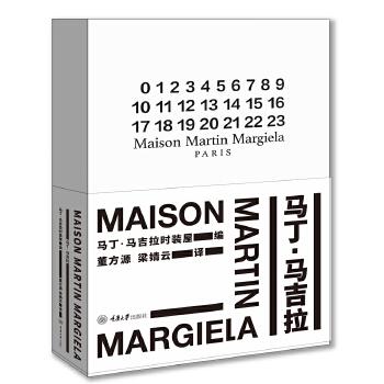 马丁·马吉拉