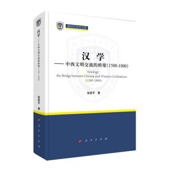 汉学——中西文明交流的桥梁(1500—1800)(新时代北外文库)