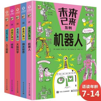 未来已来系列(全5册)