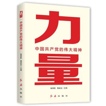 力量:中国共产党的伟大精神