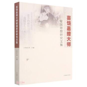 喜饶嘉措大师爱国思想研究文集(汉文藏文)