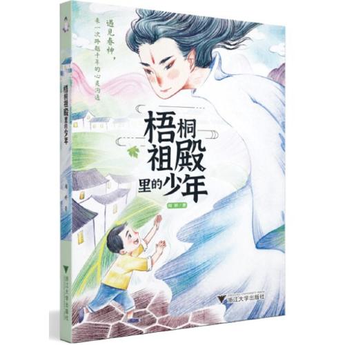 中华非遗文化故事丛书:梧桐祖殿里的少年