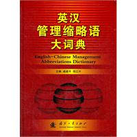 英汉管理缩略语词典