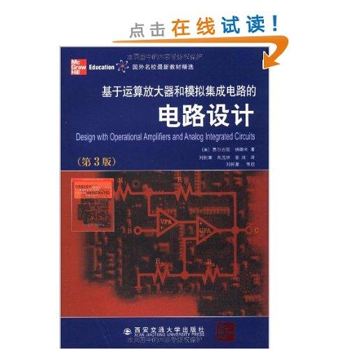 基于运算放大器和模拟集成电路的电路设计(第3版)