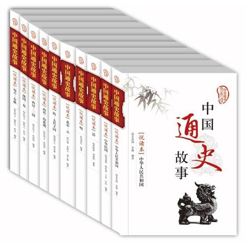 中国通史故事悦读本(全10册)