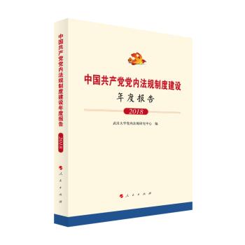中国共产党党内法规制度建设年度报告(2018)