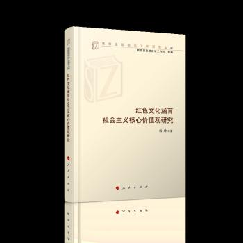 红色文化涵育社会主义核心价值观研究(高校思想政治工作研究文库)