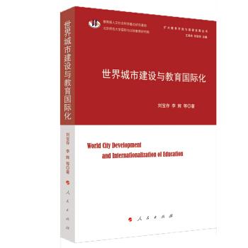 世界城市建设与教育国际化(扩大教育开放与国家发展丛书)