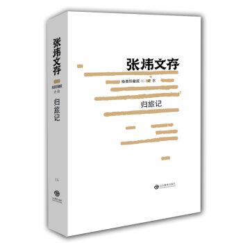 归旅记(张炜文存)插图珍藏版 茅盾文学奖获得者 中国好书作者张炜