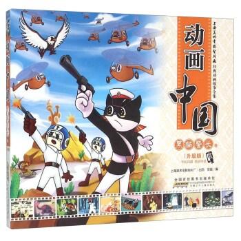动画中国(黑猫警长卷升级版)
