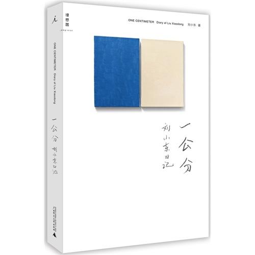 一公分:刘小东日记