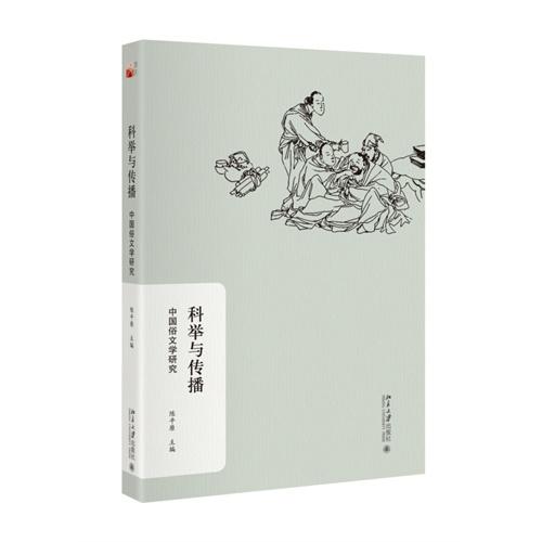 科举与传播:中国俗文学研究