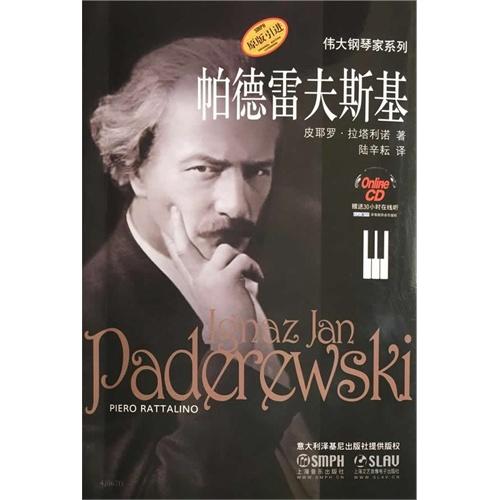帕德雷夫斯基(原版引进)