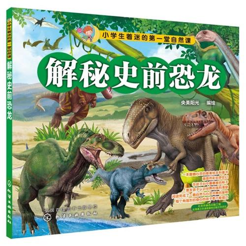 中国史前动物图片大全