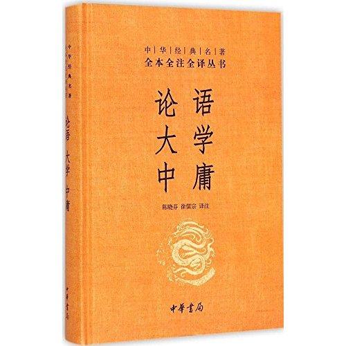 中华经典名著全本全注全译:论语·大学·中庸(精装)