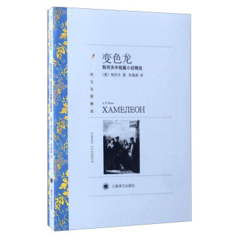 变色龙:契诃夫中短篇小说精选