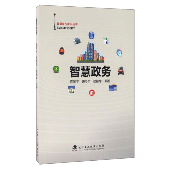 智慧政务/智慧城市建设丛书