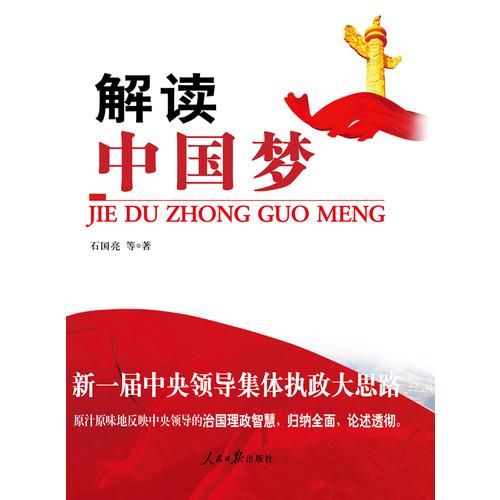 解读中国梦-百道网