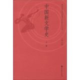 中国新文学史(上册)