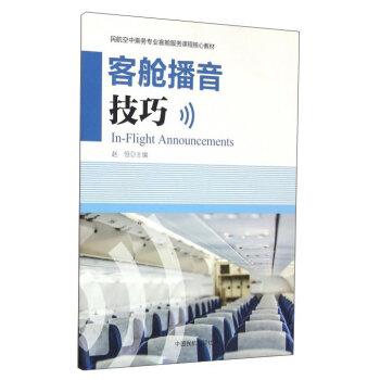 客舱播音技巧(民航空中乘务专业客舱服务课程核心教材)