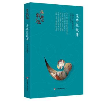 解读敦煌·法华经故事(平装版)