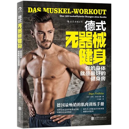 德式无器械健身:你的身体就是最好的健身房