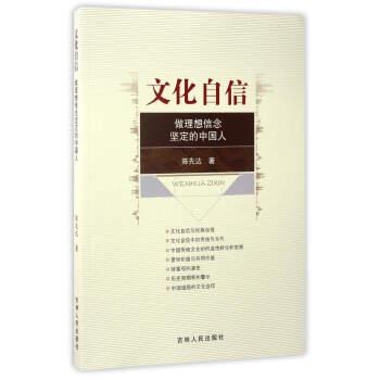 文化自信(做理想信念坚定的中国人)