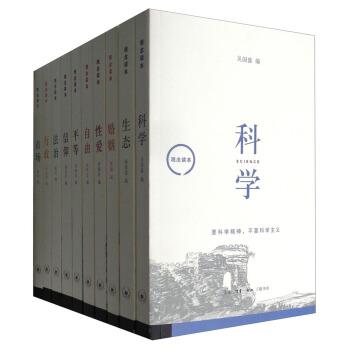 生活·读书·新知三联书店 观念读本(函套)
