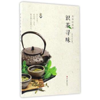 茶事轻图典:识茶寻味