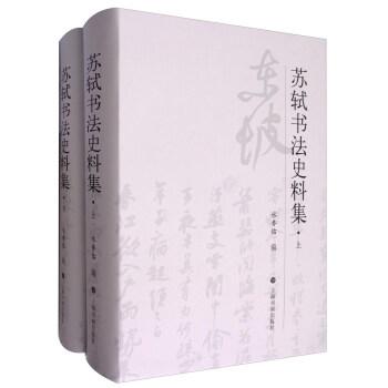 苏轼书法史料集(全二册)