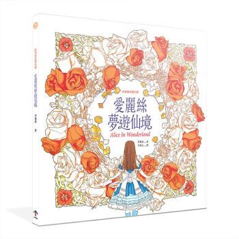 經典童話著色畫: 愛麗絲夢遊仙境